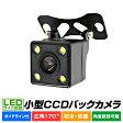 【300円クーポン配布中】バックカメラ CCD リアカメラ 車載カメラ 車載用バックカメラ 広角 角型 高輝度LEDライト 広角170度 角度調整可能 バック連動 小型カメラ カメラ 小型 防水 ガイドライン付き 送料無料