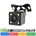 【P最大22倍★クーポン配布】バックカメラ CCD リアカメラ 車載カメラ 車載用バックカメラ 広角 ...