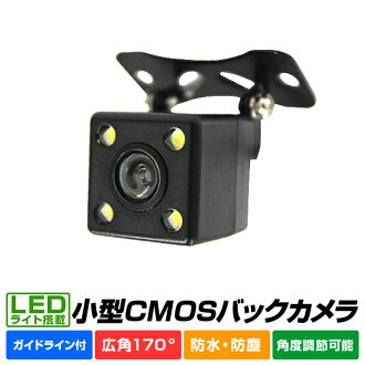 [到 2000 日元 OFF 優惠券] 攝像機 CMOS 後方裝車相機車汽車相機廣角型高強度帶領光廣角 170 度角度度可調回與小相機攝像機迷你防水準則與免費送貨 10P03Dec16