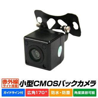相機車車輛相機後方防水 CMOS 攝像機迷你廣角 170 度角度可調車載攝像機紅外功能的指導方針 LED 12V 汽車喇叭型