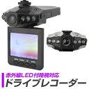 【最大1200円クーポン配布中】ドライブレコーダー 常時録画 赤外線LED 車載カメラ HD 高画質 ドラレコ 夜間撮影 2.5TFTモニター SDカードに記録 送料無料 [車載モニター ドライブカメラ 車載レコーダー 車録画 運転 記録 おすすめ]
