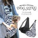 【限定クーポン&ポイント10倍】スリング 犬 ドッグスリング 犬スリング 小型犬 キャリーバッグ 犬...