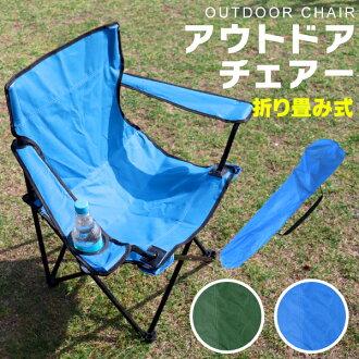 休閒椅戶外椅休閒椅子折疊椅子折疊椅子野營椅椅與飲料持有 [釣魚體育海灘登山野營露營開花燒烤] ODCH2 10P04Jul15