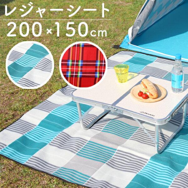 送料無料クーポンで最大2000円OFF一部予約レジャーシート厚手大判200cm×150cmピクニック