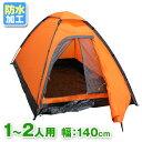 クーポン キャンプ キャンピング ドームテント
