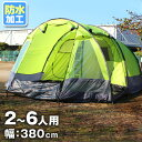 【送料無料】テント キャンプ キャンピングテント ドーム型テント 6人用 ★大型テント!就寝スペースを2部屋ができる!キャンプ、アウトドアに欠かせないテント!!