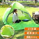 【P最大22倍★クーポン配布】ワンタッチテント ポップアップ...