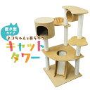 RoomClip商品情報 - 【着後レビューでクーポンGET】キャットタワー 据え置き 爪とぎ 猫 タワー ねこタワー 猫タワー ベージュ 送料無料 [ねこちゃんタワー ネコタワー キャットファニチャー キャットランド ねこ ネコ おしゃれ 人気 置き型]