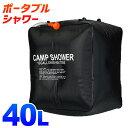 【最大500円OFFクーポン】ポータブルシャワー 40L 大