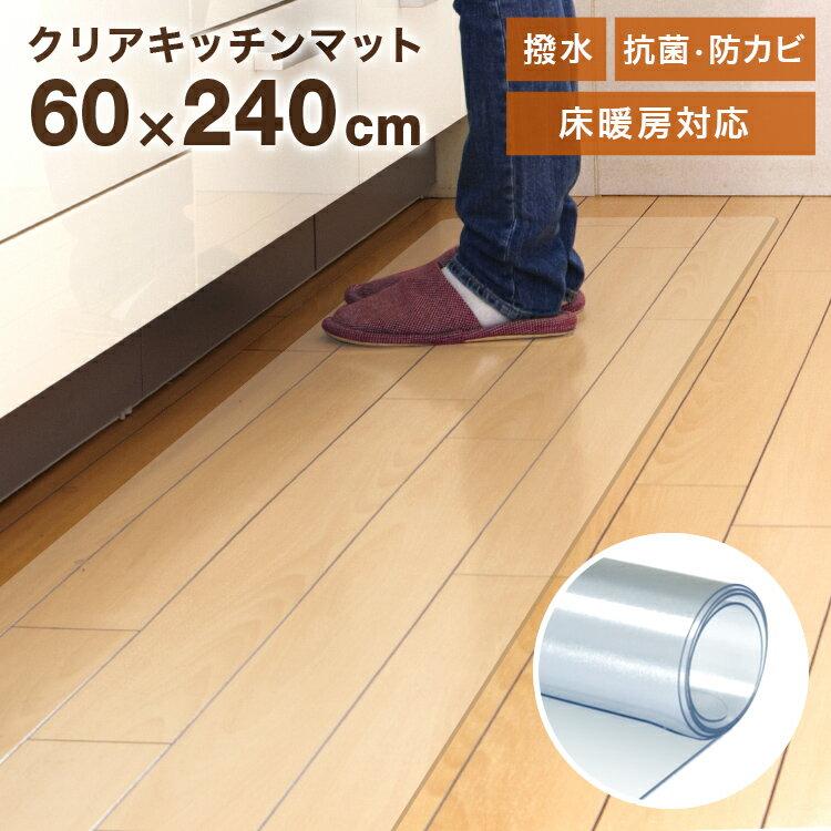 エントリーでP最大10倍クーポンキッチンマット透明240cmPVCキッチンマット240×60大判ソフ