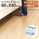 【最大450円OFFクーポン配布中】キッチンマット 撥水 ク...