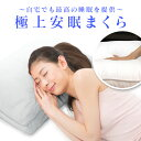 【送料無料】【最大1500円クーポン配布中】ホテル仕様 枕 ...