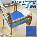 【送料無料】瞬間冷却 ひんやりマット 冷感敷きパッド 46×...