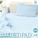 【送料無料】敷きパッド ひんやり シングル 100×200 ...