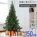 【送料無料】クリスマスツリー 150cm クリスマス ツリー ヌードツリー 組立簡単 お手頃価格のクリスマスツリーが人気!!こども部屋やリビングに!