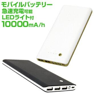 與手機電池 iPhone7 iPhone6 iPhone6s Android iPad 羽量級智慧手機電池充電器與高容納 10000 mAh 2.1 3 埠快速充電充電儀智慧手機移動充電儀器可擕式充電移動 LED 燈