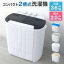 【4/10限定10%クーポン配布】洗濯機 二層式 小型洗濯機...