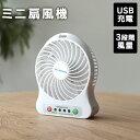 【送料無料】ミニ扇風機 卓上扇風機 USB扇風機 USBで使える超コンパクトな扇風機!コンパクトなのに強い風で涼しい!