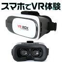 【最大1000円クーポン配布中】【2016モデル】VR ゴーグル スマホ VR BOX ヘッドセット 3Dメガネ 3D眼鏡 3D グラス VRボックス ゲーム ...