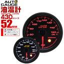 【送料無料】オートゲージ 油温計 52mm ★ 86/フェアレディZ/GT-R/スカイライン/CR-Z/ロードスター/BRZ/WRX STI/スイフトスポーツ