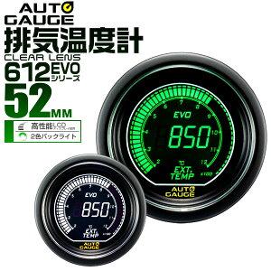 【クーポン配布中】追加メーターオートゲージ排気温度計52ΦデジタルLCDディスプレイホワイト/グリーンLED車用メーター日本製モーター車ドレスアップ送料無料lucky5days