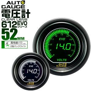 【クーポン配布中】追加メーターオートゲージ電圧計52ΦデジタルLCDディスプレイホワイト/グリーンLED車用メーター日本製モーター車ドレスアップ送料無料lucky5days
