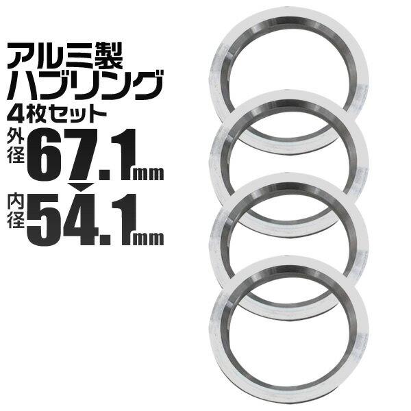 【着後レビューでクーポンGET】ハブリング 67.1mm→54.1mm ツバ付 アルミ 4…...:weiwei:10005948