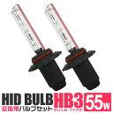 【最大2000円OFFクーポン配布中】HID HB3 HID...