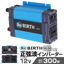 【ポイント10倍】3Pプラグ対応 インバーター 12V 100V カーインバーター 300W 正弦波