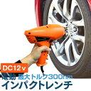 【送料無料】【レビューを書いてクーポンGET】電動インパクトレンチ インパクトレンチ 12V 電動 タイヤ交換 工具 21mm 23mm ソケット 付き シガー電源 DC12V 自動車用 新生活