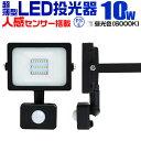 【キャッシュレス5%還元】LED 投光器 10W 100W相当 センサーライト LED投光器 人感セ...