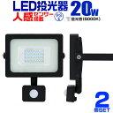 【送料無料】【レビューを書いてクーポンGET】【2個セット】LED 投光器 20W 200W相当 セ...