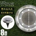 【送料無料】【8個セット】LEDソーラーライト 埋め込み式 ガーデンソーラーライト ガーデンライト ...
