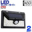 【送料無料】【キャッシュレス5%還元】 2個セット LEDソーラーライト LED センサーライト ガ...