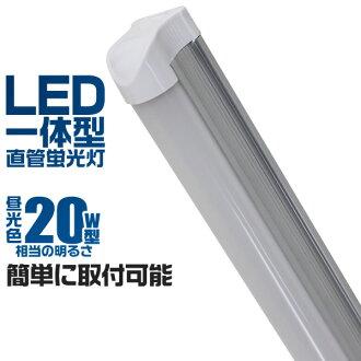 LED 日光燈 20W 類型設備的綜合性 60 釐米 100 V/200 V 的 led 螢光 20w 帶領螢光 20W 形式直管 led 的日光燈 20w 直管領導 60 釐米日光燈 20W 類型帶領螢光燈管 20w 帶領帶領的螢光直 20 w 形式的 led striplights 超過 10,800 日元