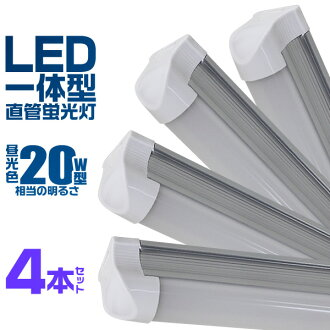 [到 2000 日元 OFF 優惠券] 2016 秋模型 [4 件] LED 日光燈 20W 類型設備的綜合性 60 釐米 100 V/200 V 的 led 螢光 20w 帶領螢光 20W 形式帶領的直管日光燈 20w 直管帶領 60 釐米螢光 20W 類型領導直接燈管 20w 帶領螢光燈直管 20 w 型白燈光 led 的螢光航運免費 10P03Dec16