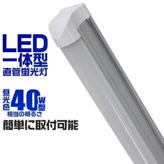 [優惠券分佈達 2000 日元] 2016 秋模型 LED 日光燈 40W 類型設備的綜合性 120 釐米 100 V/200 V 的 led 日光燈 40w 帶領螢光 40W 形式帶領的直管日光燈 40w 直管帶領 120 釐米螢光 40W 類型 led 日光燈管 40w 帶領螢光直 40W 塑造 led 燈 led 的 striplights 比 10,800 日元免運費