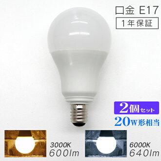 自由航運 [達 2000 日元上優惠券] 2016年模型 [2 集] LED 燈泡 E17 20 W 5 W 一般燈泡燈泡顏色日光光 LED 燈泡 e17 LED 燈泡照明燈具領導帶領的燈泡燈帶領光的光功率 10P03Dec16