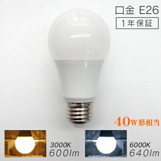 免費送貨 [達 2000 日元上優惠券] [2016年模型 LED 燈泡 E26 40 W-8 W 一般燈泡燈泡顏色日光 LED LED 燈泡 e26 LED 燈泡照明燈具領導帶領的燈泡燈帶領光的光功率 10P03Dec16