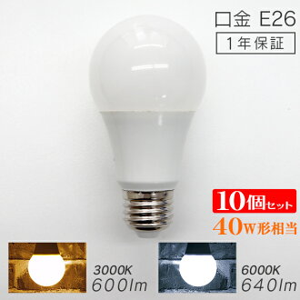 LED 燈泡 E26 40 W 8 W 一般燈泡燈泡顏色日光光 LED 燈泡 e26 LED 燈泡照明燈具領導帶領的燈泡燈具領導輕光功率