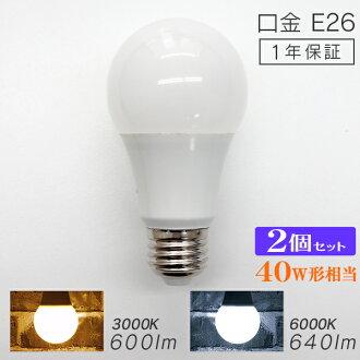 自由航運 [達 2000 日元上優惠券] [2016年模型] [2 件] LED 燈泡 E26 40 W-8 W 一般燈泡燈泡顏色日光 LED LED 燈泡 e26 LED 燈泡照明燈具領導帶領的燈泡燈帶領光的光功率 10P03Dec16