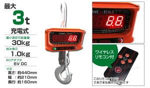 クレーンスケール充電式デジタルクレーンスケール3t(3000kg)吊秤吊りはかりリモコン付き送料無料[デジタル吊りはかり吊り秤デジタルクレーンスケール計量計測吊り下げ大型はかり]A44B4