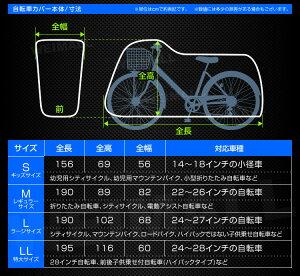 【P最大41倍&クーポン】自転車カバーサイクルカバー自転車カバー一般車用レギュラーサイズ22〜26インチ対応一般自転車シティサイクル折りたたみ自転車送料無料[自転車用カバーレインカバーバイクカバー]BCE1M10P23Aug15