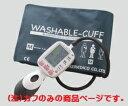 ウォッシャブルカフ(交換用) ワンハンド電子血圧計[レジーナII] KM-370II用 S(14cm〜25cm)