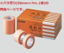 【バラ売り】日東メディカル 優肌絆 不織布(肌) 50mm×7m 1巻入