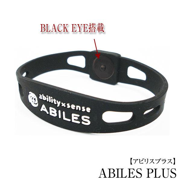 ABILES アビリス プラス ブレスレット 医療機器【送料無料】