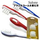 サローネ ヘアカットブラシ+ヘアカットコームセット+替え刃セット【送料無料】