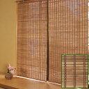 竹 ロールスクリーン 燻製竹 ロールアップシェード 和風 幅176×高さ180cm RC-1240W すだれ 間仕切り【送料無料】