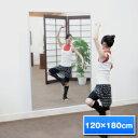 割れない鏡 体育館用ミラー・スポーツミラー(リフェクス・フィルムミラー)壁掛け式 120×180cm【送料無料】