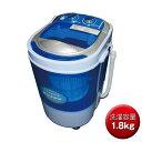 コンパクト洗濯機 1.8kg 少量洗濯 個別洗濯 汚れが酷い洗濯物 靴洗浄 MWM1000